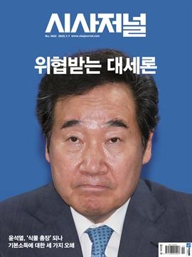도서 이미지 - 시사저널 2020년 07월호 1602호