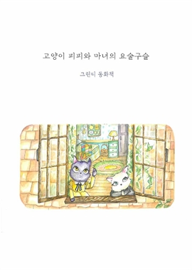 도서 이미지 - 고양이 피피와 마녀의 요술구슬