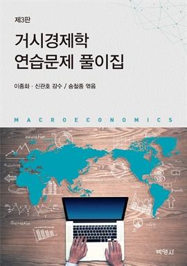 도서 이미지 - 거시경제학 연습문제 풀이집(제3판)