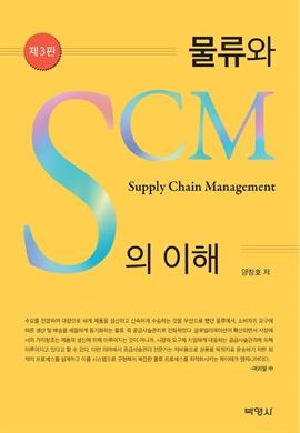 도서 이미지 - 물류와 SCM의 이해(제3판)