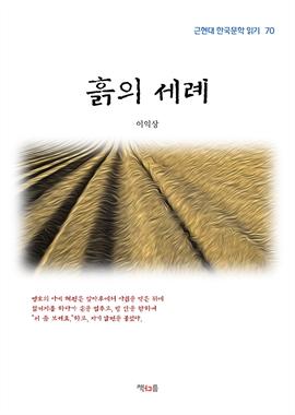 도서 이미지 - 이익상 흙의 세례