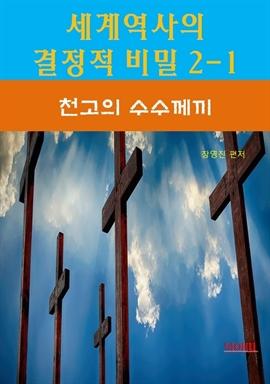 도서 이미지 - 세계역사 결정적 비밀 2-1-천고의 수수께끼