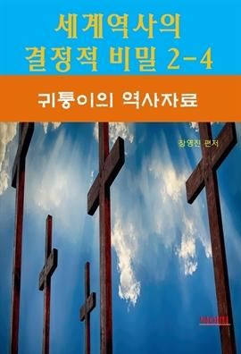 도서 이미지 - 세계역사 결정적 비밀 2-4-귀퉁이의 역사자료