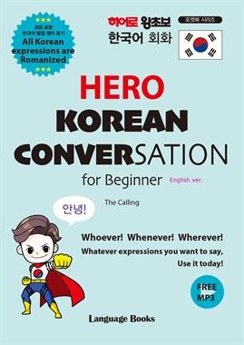 도서 이미지 - 히어로 왕초보 한국어 회화