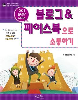 도서 이미지 - Ok Easy 블로그 & 페이스북으로 소통하기