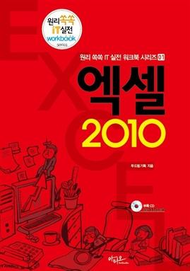 도서 이미지 - 엑셀 2010