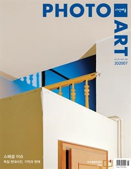 도서 이미지 - 사진예술 2020년 07월