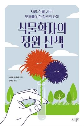 도서 이미지 - 식물학자의 정원 산책
