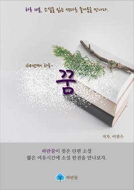 도서 이미지 - 꿈 - 하루 10분 소설 시리즈