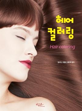 도서 이미지 - 헤어컬러링 Hair coloring