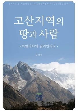 도서 이미지 - 고산지역의 땅과 사람