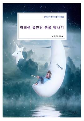 도서 이미지 - 여학생 유인단 본굴 탐사기