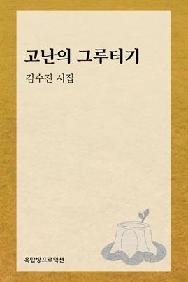 도서 이미지 - 고난의 그루터기