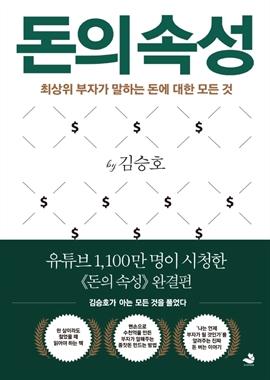 도서 이미지 - 돈의 속성