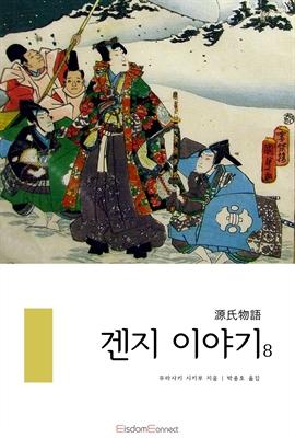 도서 이미지 - 겐지 이야기 8