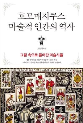 도서 이미지 - 호모매지쿠스 마술적인 인간의 역사