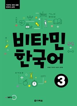 도서 이미지 - 비타민 한국어 3