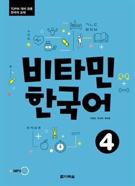 도서 이미지 - 비타민 한국어 4