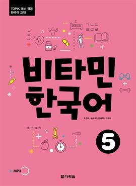 도서 이미지 - 비타민 한국어 5