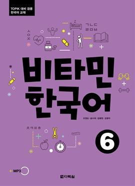도서 이미지 - 비타민 한국어 6