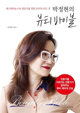 도서 이미지 - 박정현의 뷰티바이블