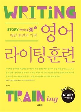 도서 이미지 - 영어 라이팅 훈련 스토리 라이팅 2nd Edition