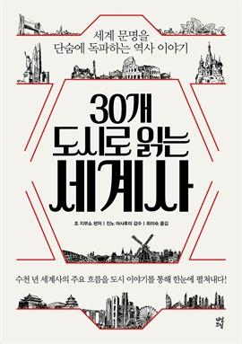 도서 이미지 - 30개 도시로 읽는 세계사