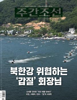 도서 이미지 - 주간조선 2611호