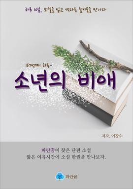 도서 이미지 - 소년의 비애 - 하루 10분 소설 시리즈