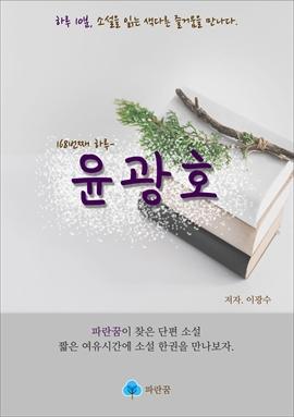 도서 이미지 - 윤광호 - 하루 10분 소설 시리즈