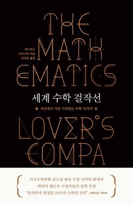 도서 이미지 - 세계 수학 걸작선