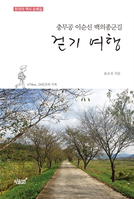도서 이미지 - 충무공 이순신 백의종군길 걷기 여행