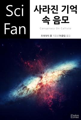 도서 이미지 - 〈SciFan 시리즈 181〉 사라진 기억 속 음모