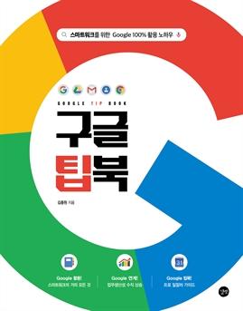 도서 이미지 - 구글 팁북