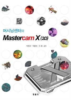 도서 이미지 - 머시닝센터와 Mastercam X(2D)