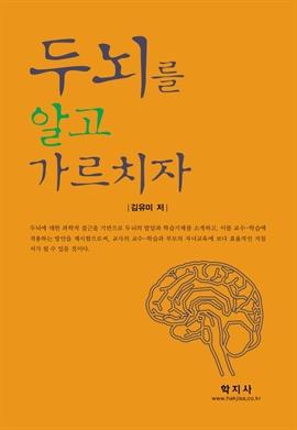 도서 이미지 - 두뇌를 알고 가르치자