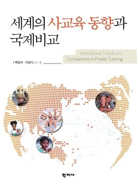 도서 이미지 - 세계의 사교육 동향과 국제비교