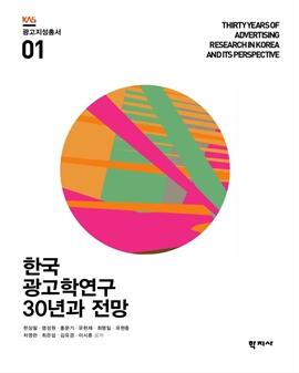도서 이미지 - 한국 광고학연구 30년과 전망 광고지성총서 1