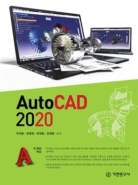 도서 이미지 - Auto CAD(2020)