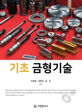 도서 이미지 - 기초 금형기술