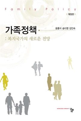 도서 이미지 - 가족정책 복지국가의 새로운 전망 개정판
