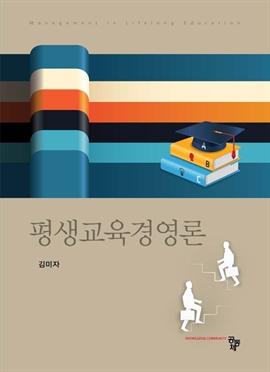 도서 이미지 - 평생교육경영론