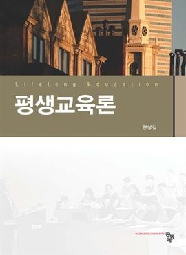 도서 이미지 - 평생교육론