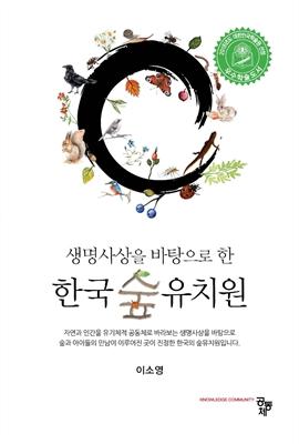 도서 이미지 - (생명사상을 바탕으로 한) 한국 숲 유치원