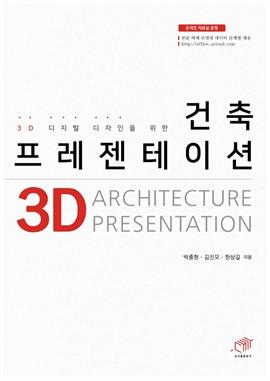 도서 이미지 - 3D 디지털 디자인을 위한 건축 프레젠테이션