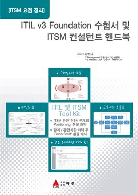 도서 이미지 - ITIL V3 FOUNDATION 수험서 및 ITSM 컨설턴트 핸드북