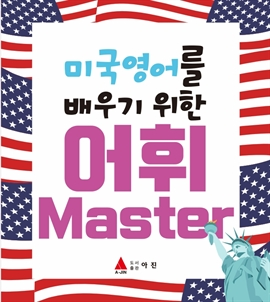 도서 이미지 - 미국 영어를 배우기 위한 어휘 Master