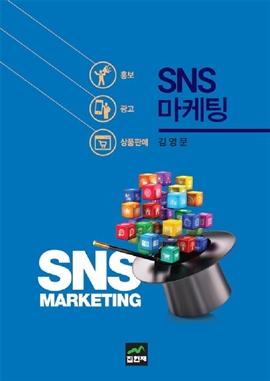 도서 이미지 - SNS 마케팅 (홍보/광고/상품판매)