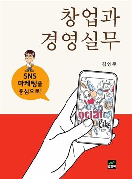 도서 이미지 - 창업과 경영실무 (SNS마케팅을 중심으로)