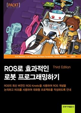 도서 이미지 - ROS로 효과적인 로봇 프로그래밍하기 3판